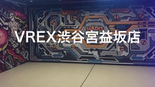 VREX(ヴィレックス)渋谷宮益坂店
