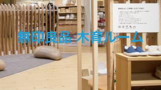 無印良品 渋谷西武店 木育ルーム