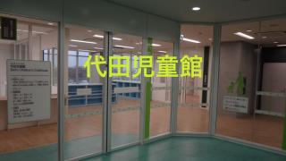 代田児童館