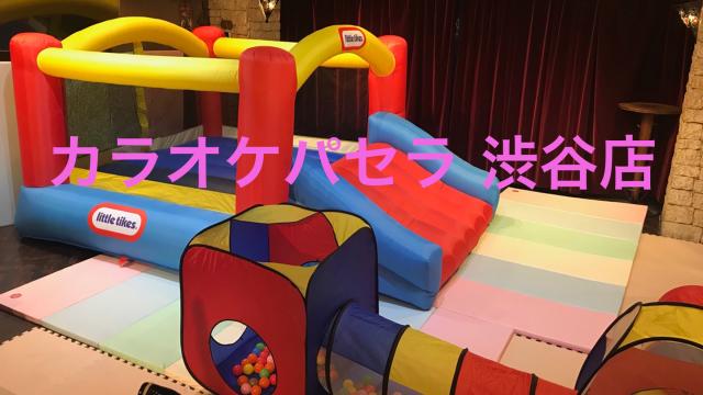 カラオケパセラ渋谷店